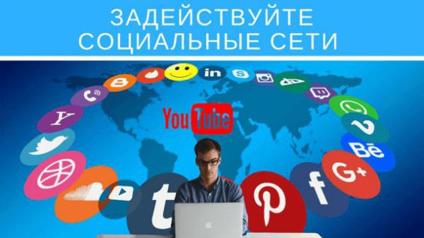 Read more about the article Запуск в соцсетях