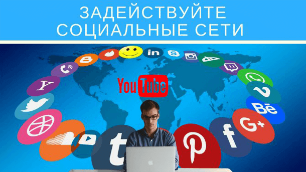 You are currently viewing Запуск в соцсетях