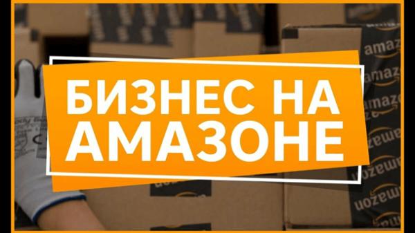 Read more about the article Как заработать на Амазон