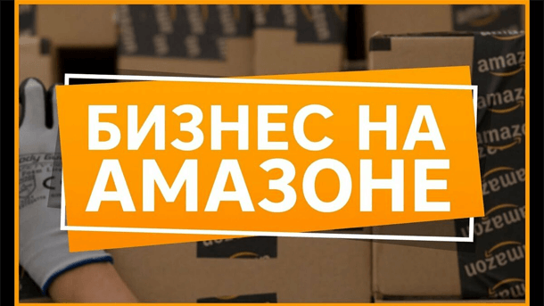 You are currently viewing Как заработать на Амазон