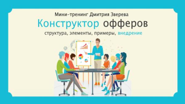 Read more about the article Конструктор офферов