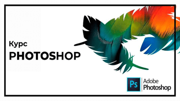 Read more about the article Курс по Photoshop