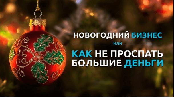 You are currently viewing Новогодний бизнес