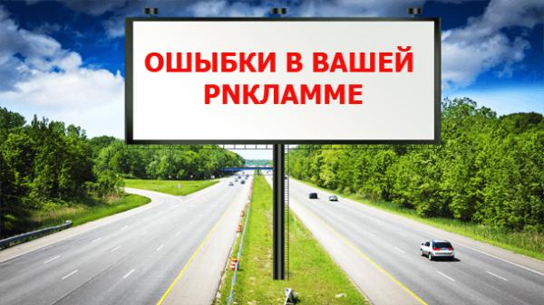 Read more about the article Ошибки в вашей рекламе