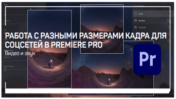 You are currently viewing Работа в Adobe Premiere