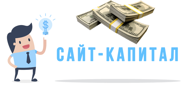 You are currently viewing Сайт-Капитал (2020)