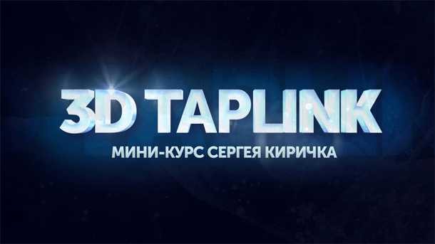 You are currently viewing Таплинк красивый дизайн