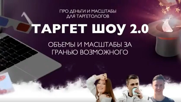 You are currently viewing Таргет шоу 2.0