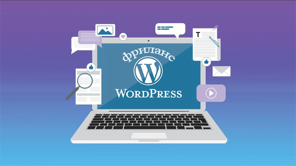 Read more about the article Фриланс на WordPress