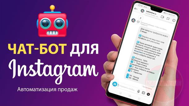 You are currently viewing Чат бот для инстаграм