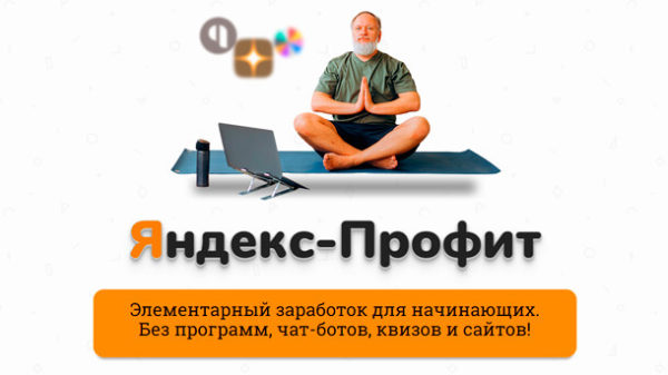 Read more about the article Яндекс – Профит